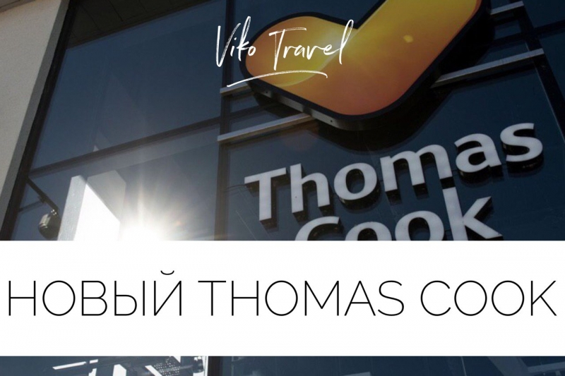 THOMAS COOK теперь HAYS TRAVEL